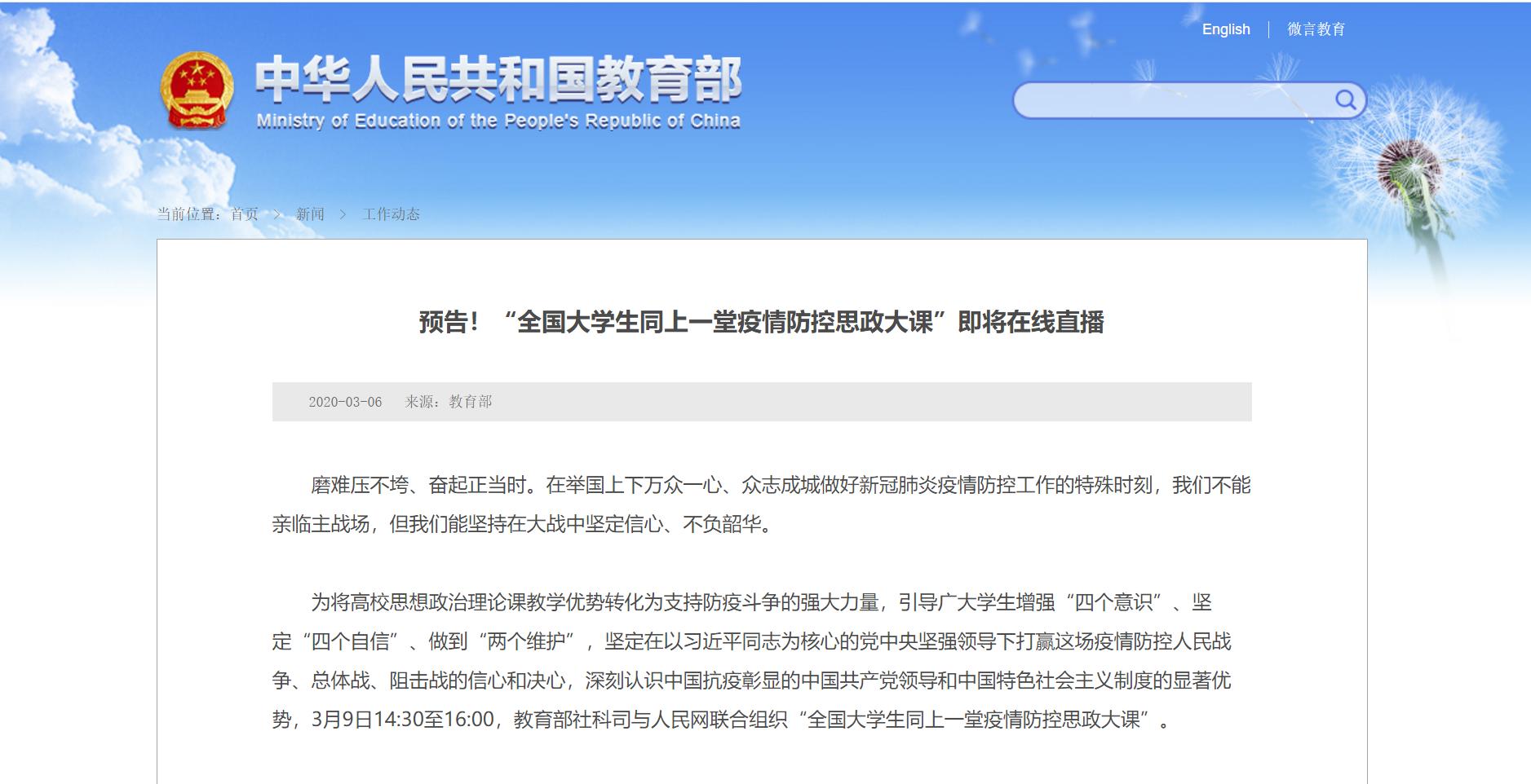 最新的体育消息:北京高校脑子政打点论课成本平台