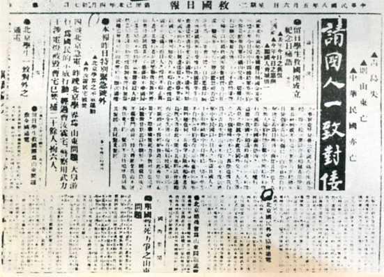 当时的报纸对五四运动的报导和支持